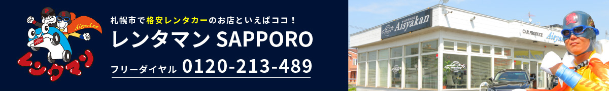 札幌市で格安レンタカーのお店といえばココ!レンタマンSAPPORO フリーダイヤル0120-213-489